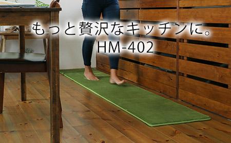 【NP】高反発マイクロキッチンマットが登場